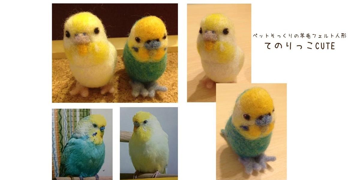 ぴぴちゃん・くぅちゃん 羊毛フェルト