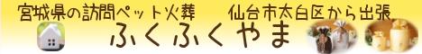 ふくふくやまペット火葬バナー大468×60