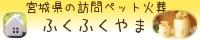 仙台市・宮城県の訪問ペット火葬ふくふくやま