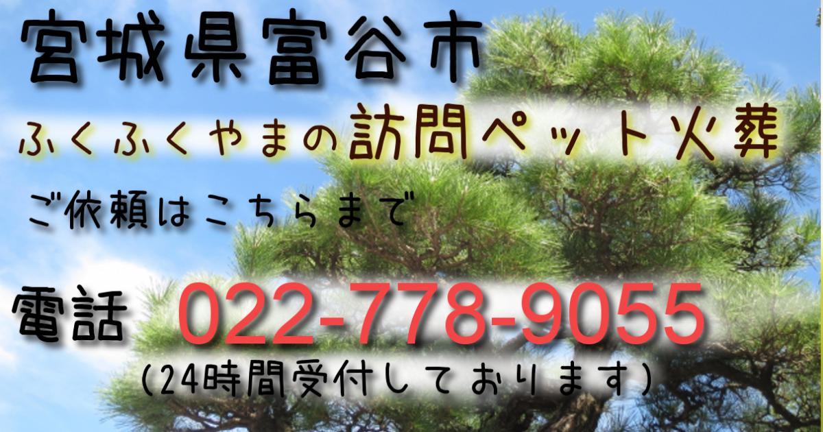 富谷市(黒川郡富谷町)の訪問ペット火葬・ペット葬儀 | 仙台 ...
