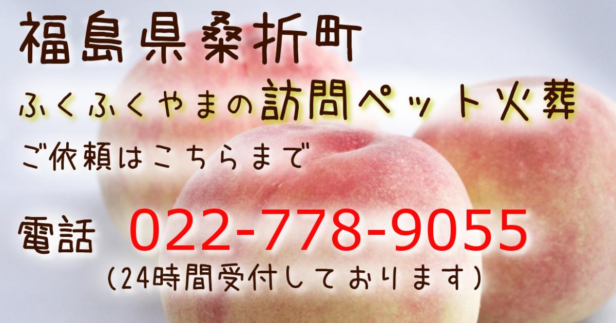 ペット火葬 福島県 桑折町