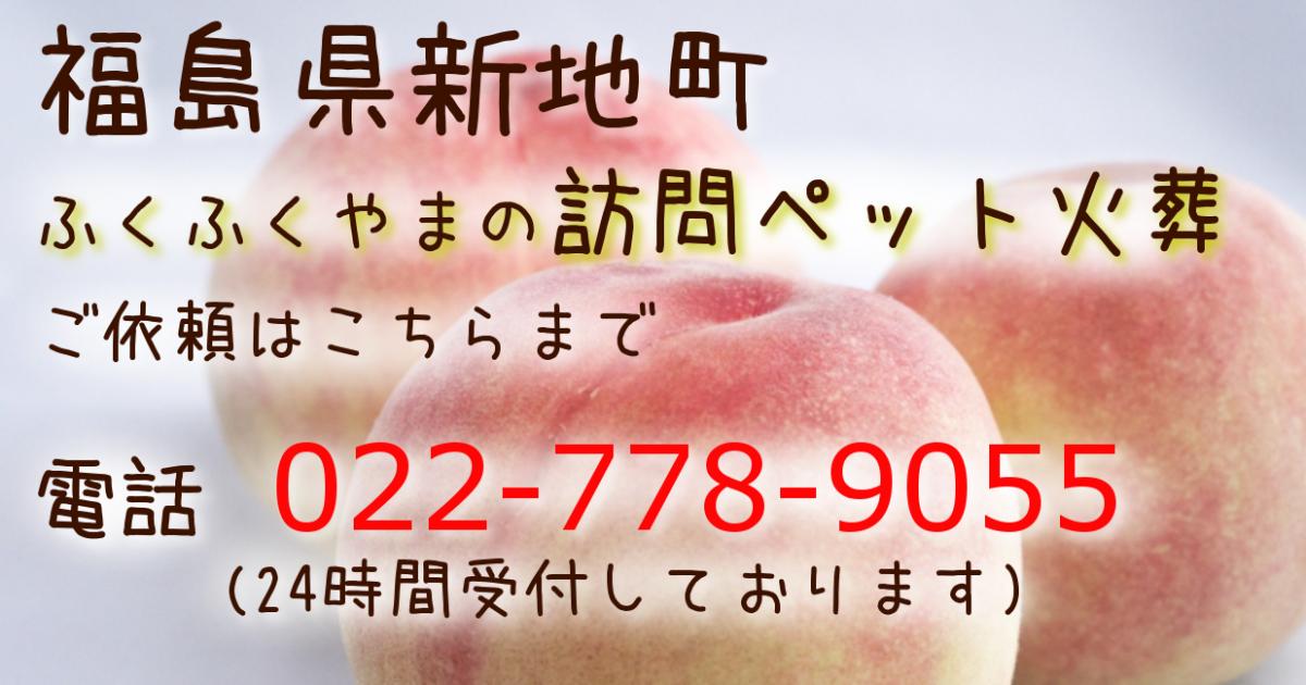 福島県 新地町 ペット火葬