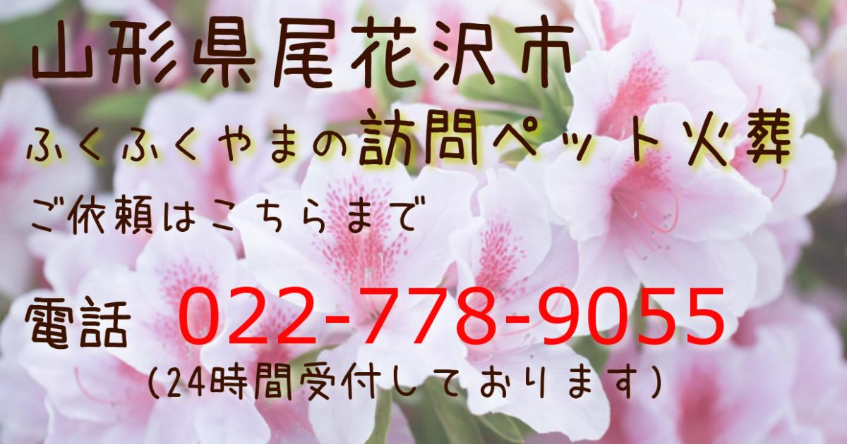 ペット火葬 ペット葬儀 山形県 尾花沢市