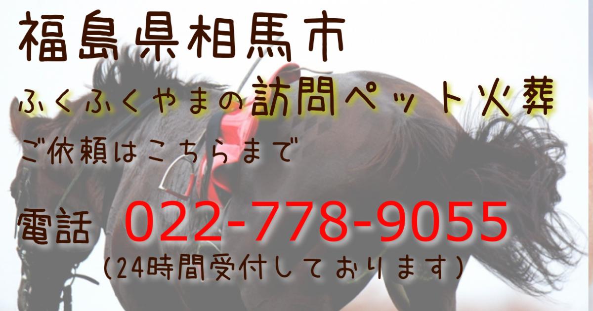 福島県 相馬市 ペット火葬