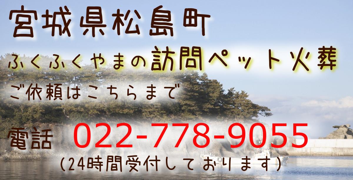 ペット火葬 ペット葬儀 松島町