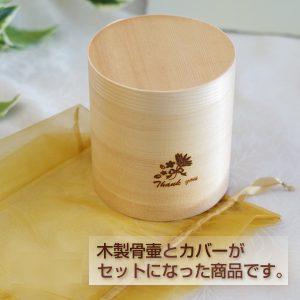 木製骨壷 詳細 2
