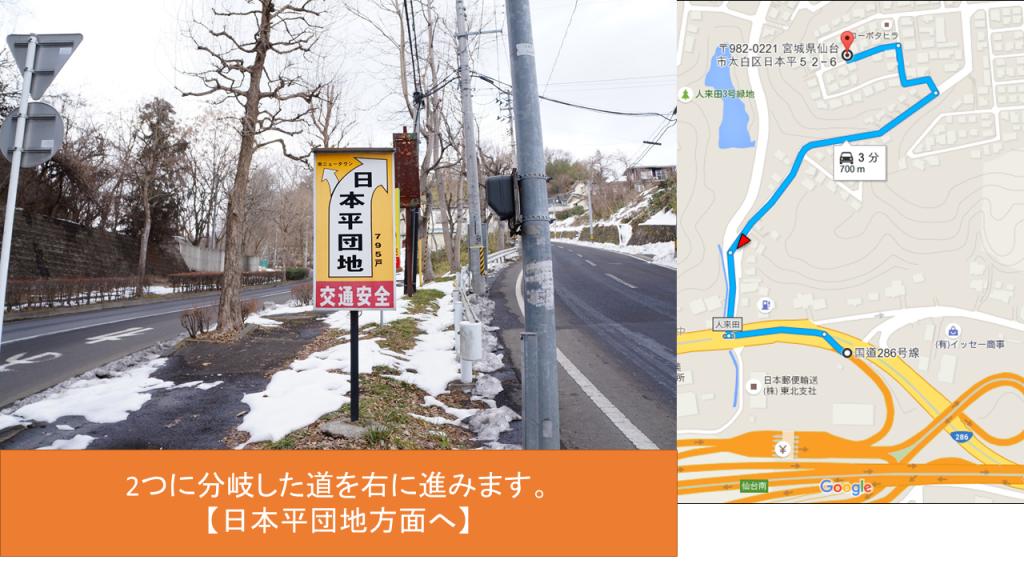 ふくふくやま道案内日本平団地