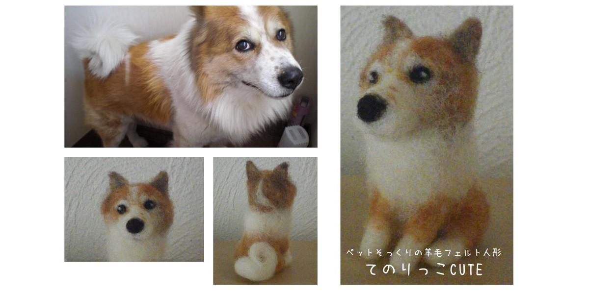 羊毛フェルト ミックス 犬 オーダーメイド