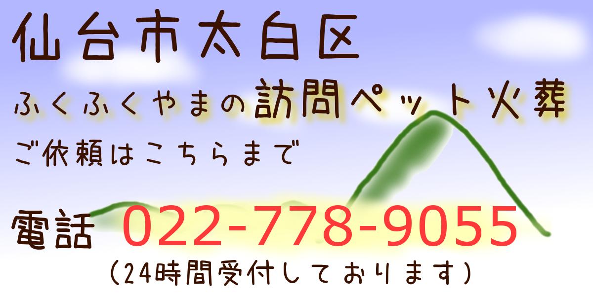 仙台市太白区 ペット火葬