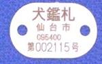 犬 鑑札 仙台市
