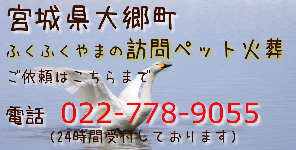 大郷町 ペット火葬 ペット葬儀