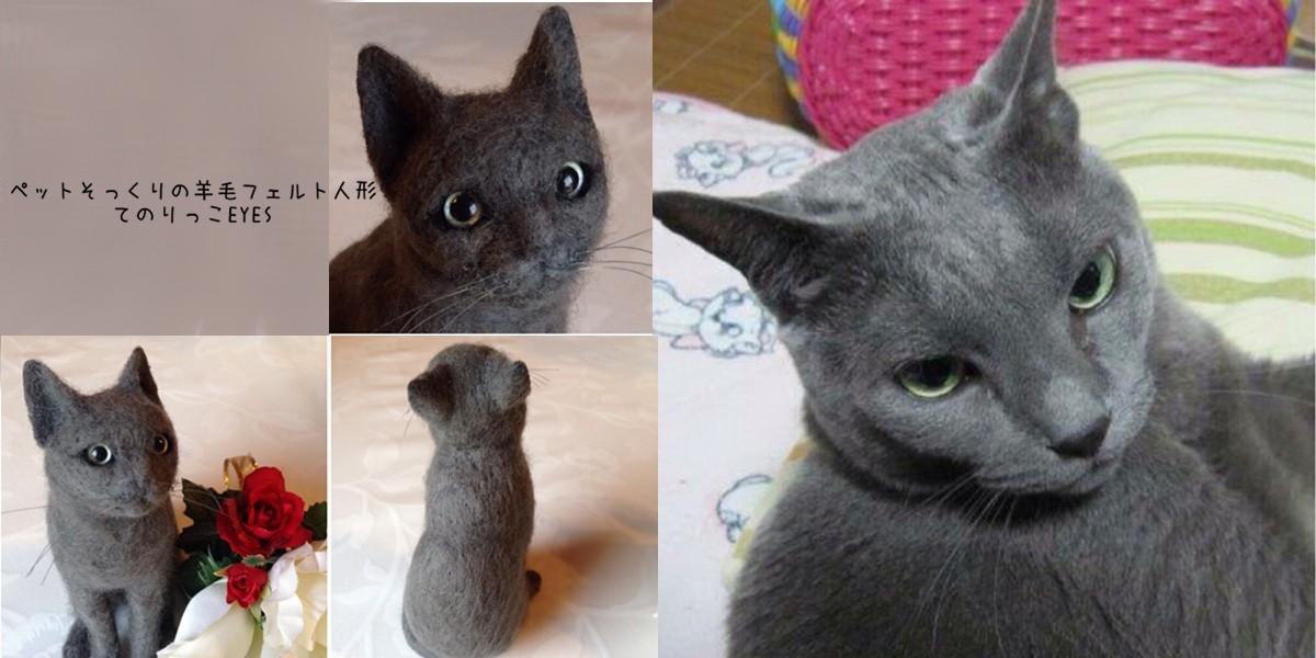 羊毛フェルト 猫 ロシアンブル アメショー