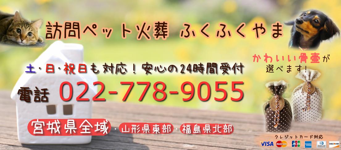 宮城県 仙台市 ペット火葬