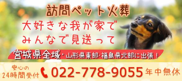 ペットの火葬場 宮城県 山形県 福島県