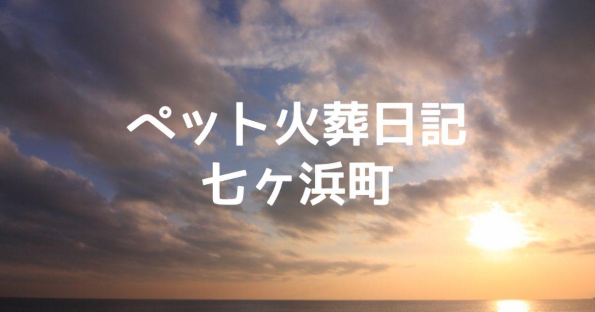ペット火葬日記七ヶ浜町