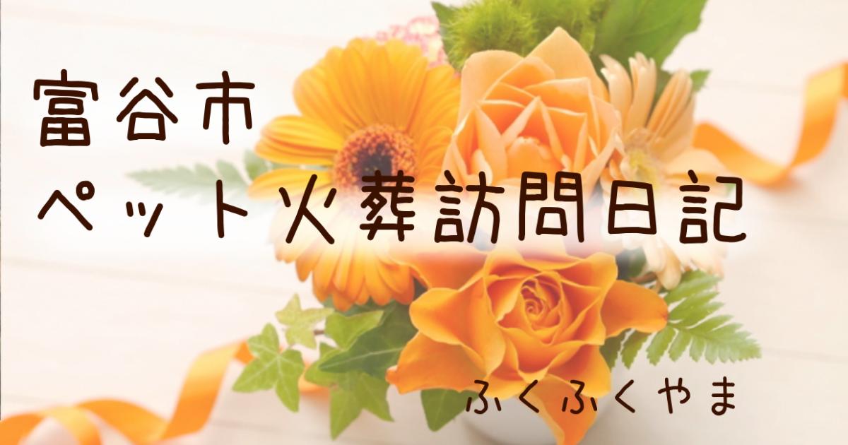 富谷市の訪問ペット火葬日記
