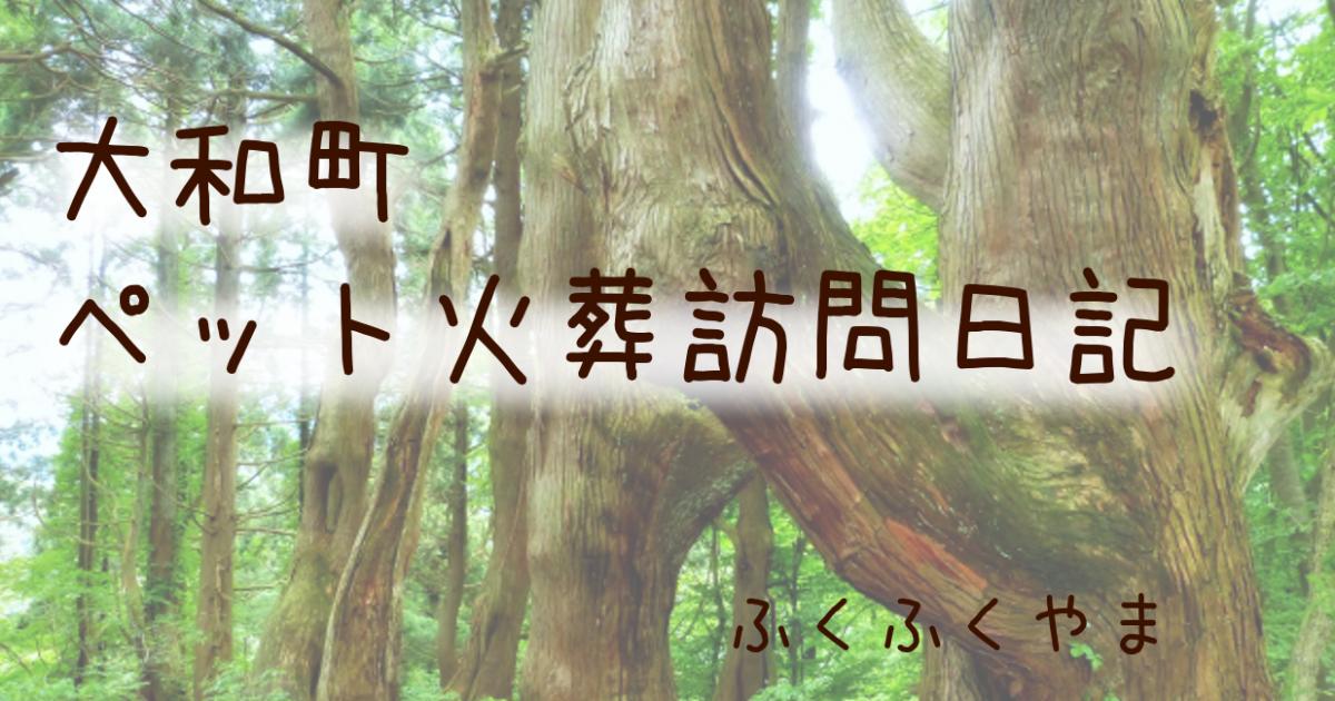 大和町の訪問ペット火葬日記