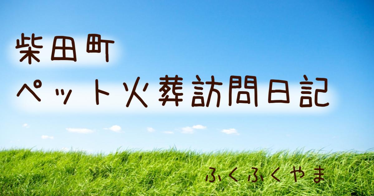 柴田町の訪問ペット火葬日記